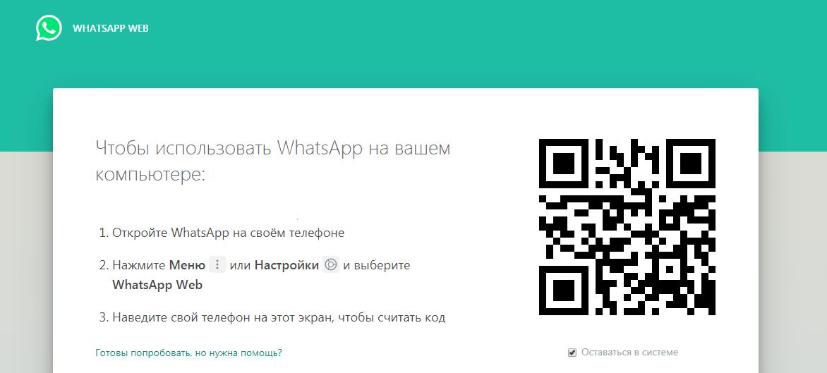 WhatsApp Web Онлайн — вход через ПК